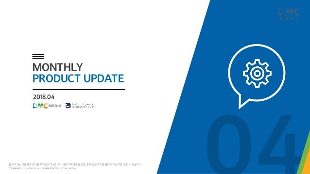 2018.04 MONTHLY PRODUCT UPDATE COPYRIGHTS ⓒ 2002-2018. ALL RIGHTS RESERVED BY DMC MEDIA 본 보고서는 개별 유포에 대한 트래킹이 가능합니다. 불법으로 ...