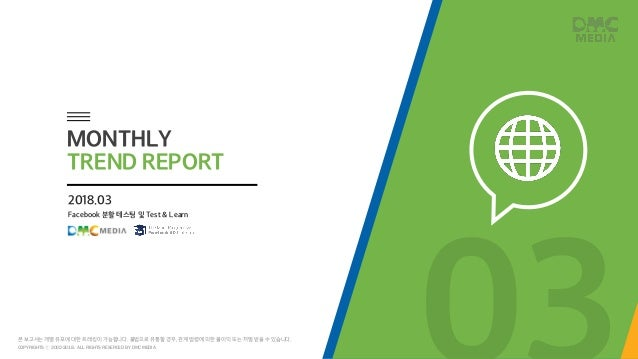 MONTHLY TREND REPORT COPYRIGHTS ⓒ 2002-2018. ALL RIGHTS RESERCED BY DMC MEDIA 본 보고서는 개별 유포에 대한 트래킹이 가능합니다. 불법으로 유통할 경우, 관계...