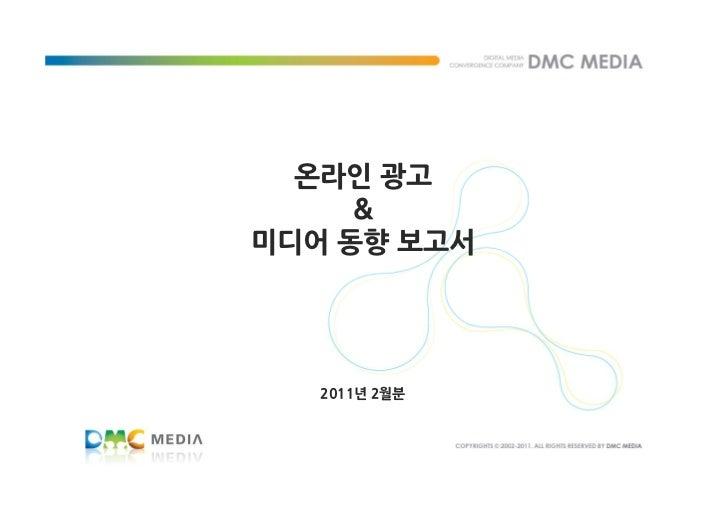 온라인 광고     &미디어 동향 보고서   2011년 2월분