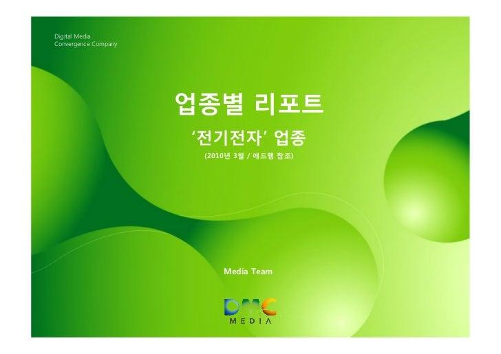 Digital MediaConvergence Company                      업종별 리포트                      '전기전자' 업종                       (2010년 ...