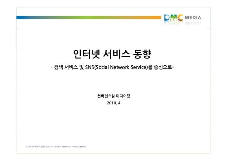 인터넷 서비스 동향- 검색 서비스 및 SNS(Social Network Service)를 중심으로-                컨버전스실 미디어팀                    2010. 4