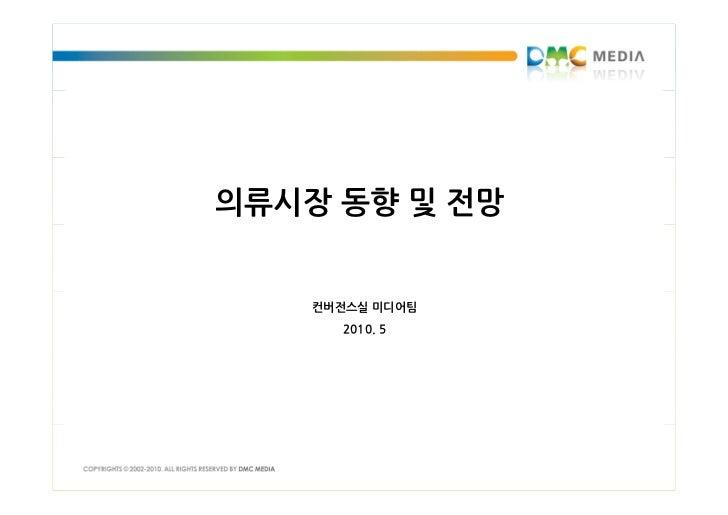 의류시장 동향 및 전망    컨버전스실 미디어팀      2010. 5