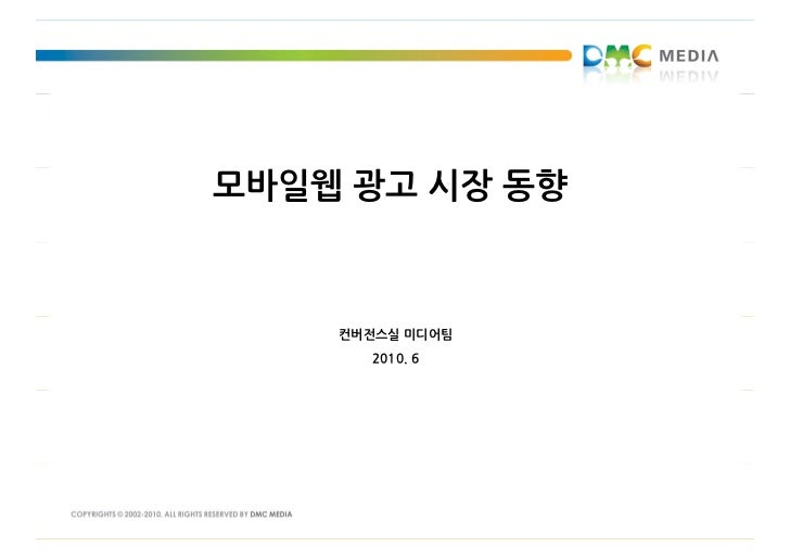 모바일웹 광고 시장 동향    컨버전스실 미디어팀      2010. 6
