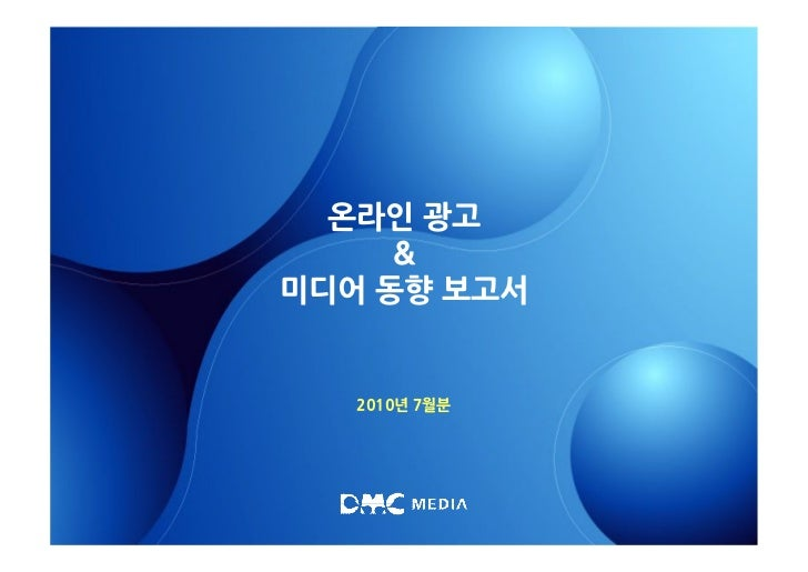 온라인 광고     &미디어 동향 보고서   2010년 7월분