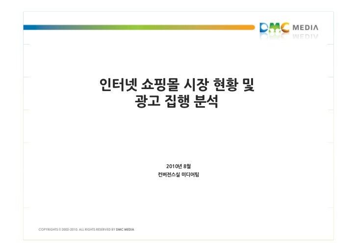 인터넷 쇼핑몰 시장 현황 및   광고 집행 분석       2010년 8월     컨버전스실 미디어팀