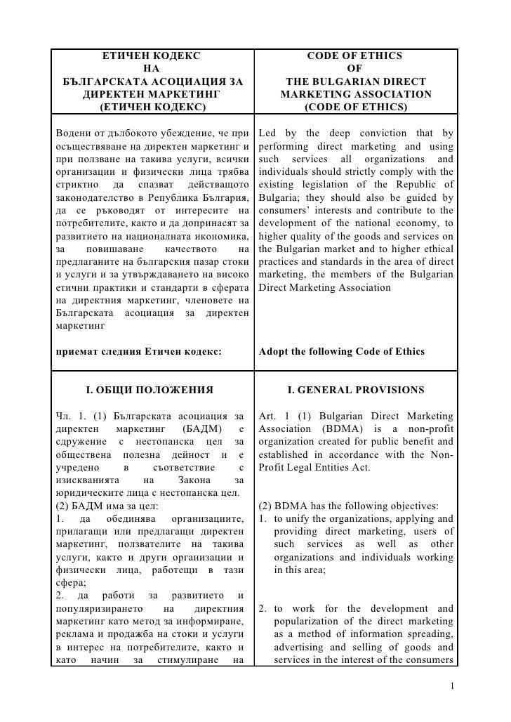 ЕТИЧЕН КОДЕКС                              CODE OF ETHICS             НА                                          OF  БЪЛГ...