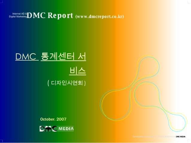 dmc_sample