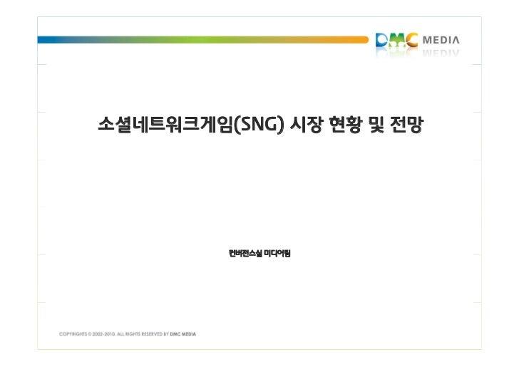 소셜네트워크게임(SNG) 시장 현황 및 전망         컨버전스실 미디어팀