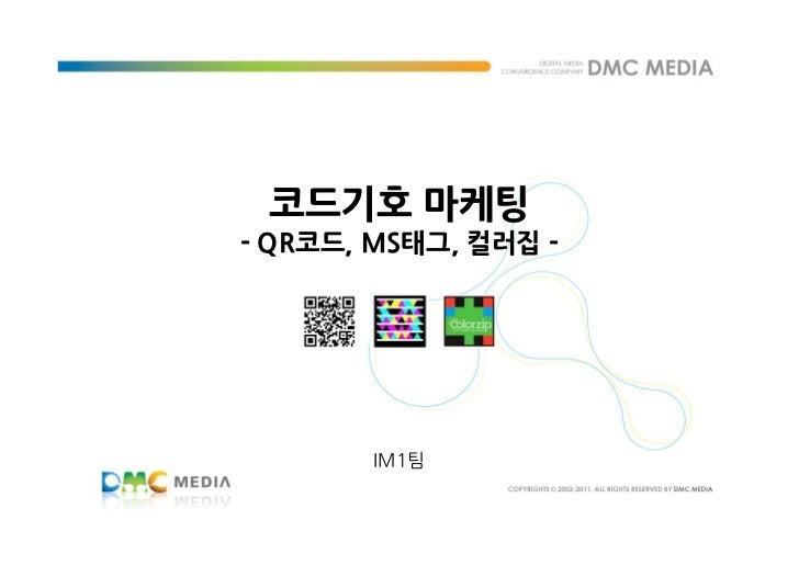 코드기호 마케팅- QR코드, MS태그, 컬러집 -       IM1팀