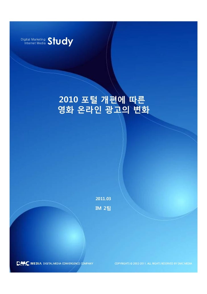 Digital Marketing  Internet Media    Study                        2010 포털 개편에 따른                        영화 온라인 광고의 변화     ...