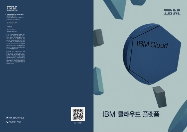 IBM 클라우드플랫폼 © Copyright IBM Corporation 2017  한국아이비엠주식회사  (07326)서울시영등포구국제금융로10 서울국제금융센터(ThreeIFC)  TEL:(02)3781-7800 ...