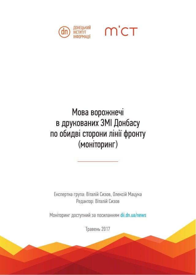 Мова ворожнечі в друкованих ЗМІ Донбасу по обидві сторони лінії фронту (моніторинг)