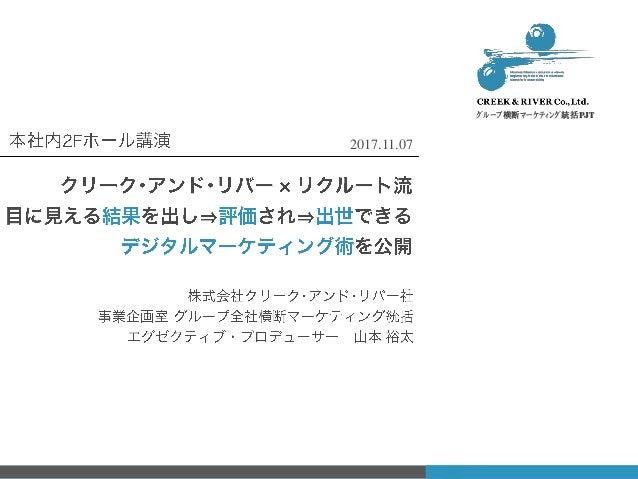 2017.11.07 グループ横断マーケティング統括PJT