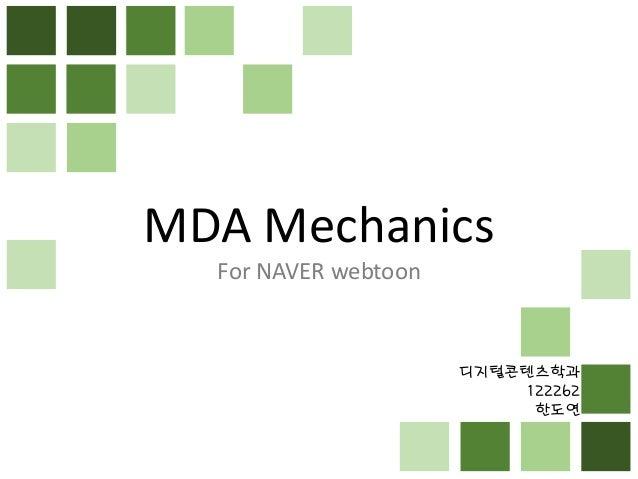 MDA Mechanics  For NAVER webtoon  디지털콘텐츠학과  122262  한도연