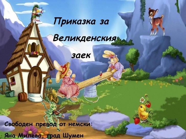Приказка за  Великденския  заек Свободен превод от немски: Яна Милева, град Шумен