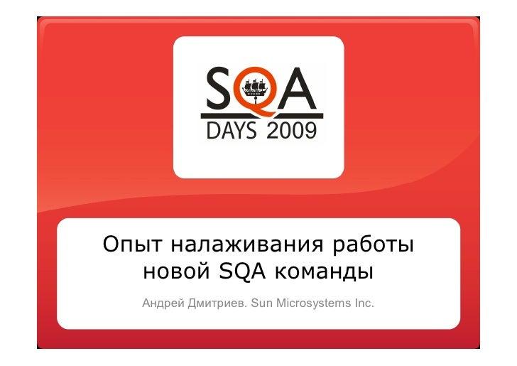 Опыт налаживания работы   новой SQA команды   Андрей Дмитриев. Sun Microsystems Inc.