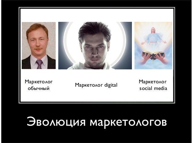 """""""Что не так с соцсетями и маркетингом в них"""" Slide 3"""