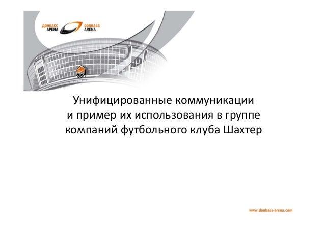 Унифицированныекоммуникации ипримерихиспользованиявгруппе компанийфутбольногоклубаШахтер