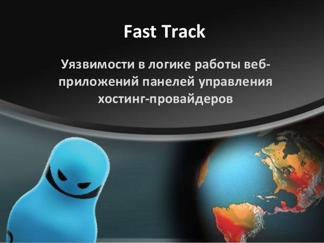 Fast Track Уязвимости в логике работы вебприложений панелей управления хостинг-провайдеров