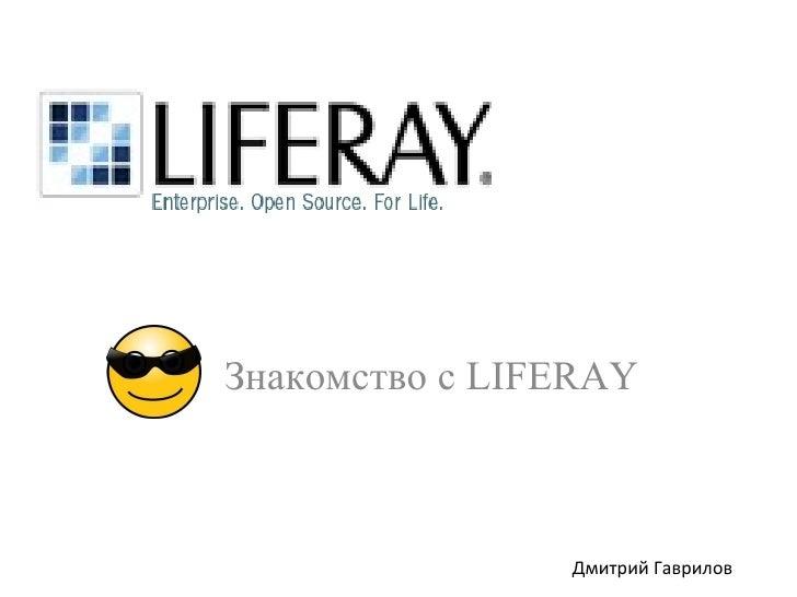 Знакомство с  LIFERAY Дмитрий Гаврилов
