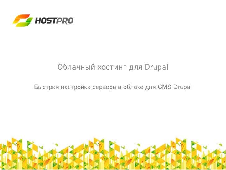 Облачный хостинг для DrupalБыстрая настройка сервера в облаке для CMS Drupal