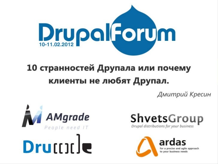 Почему не любят Drupal?    Чем отличается обычный человек от Drupal    разработчкика?    Почему важно знать о недостатка...