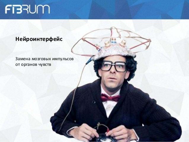 Существующие SDK на данный момент: • Google Cardboard • Oculus (Gear VR) • Zeis One • Durovis Dive • ALPS VR • Fibrum