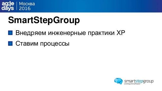 SmartStepGroup Внедряем инженерные практики XP Ставим процессы