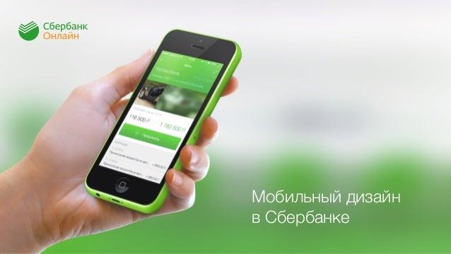 Мобильный дизайн в Сбербанке