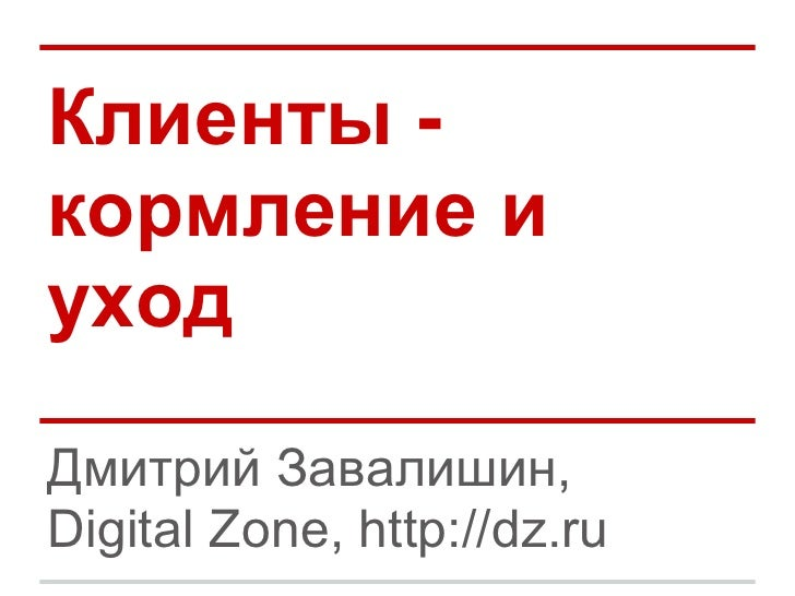 Клиенты -кормление иуходДмитрий Завалишин,Digital Zone, http://dz.ru