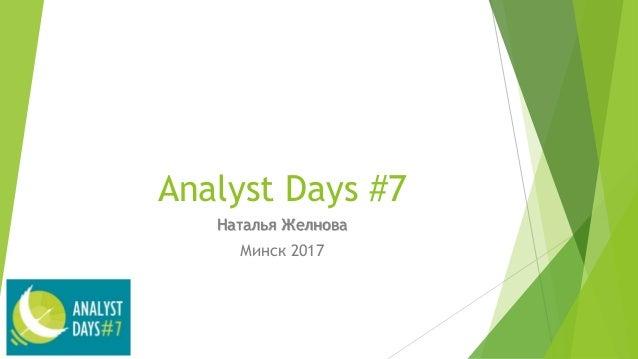 Analyst Days #7 Наталья Желнова Минск 2017