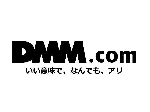 高速開発を支えるDMMプラットフォームの作り方 ~DMM.makeの場合~