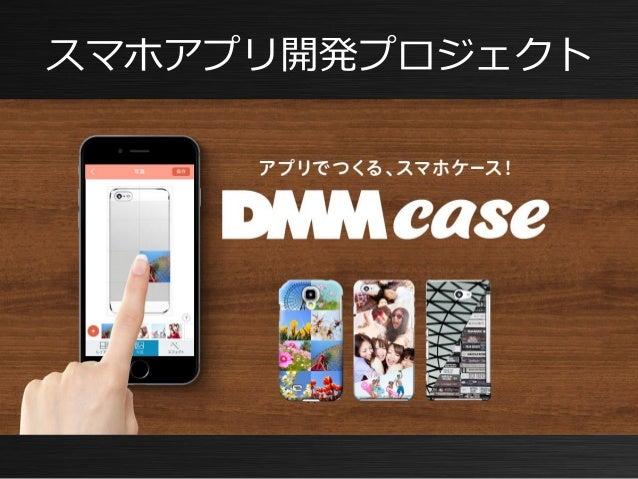 スマホアプリ開発プロジェクト 開発開始 2014年09月16日