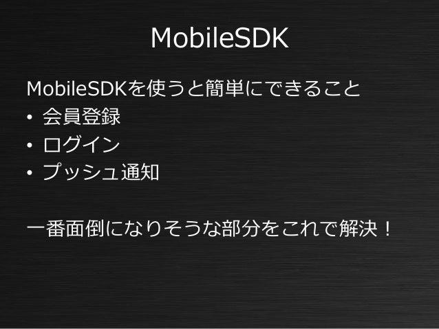 スマホアプリ開発プロジェクト 開発開始 2014年09月16日 APIリリース 2014年11月10日 アプリリリース 2015年01月27日 クオリティにこだわり 納得のいくものを世にリリース