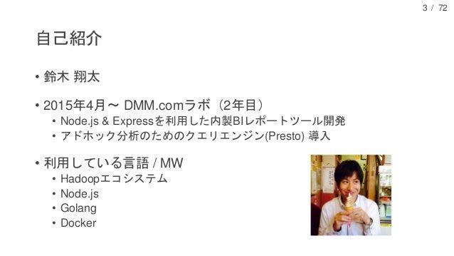 DMM.comにおけるビッグデータ処理のためのSQL活用術 Slide 3