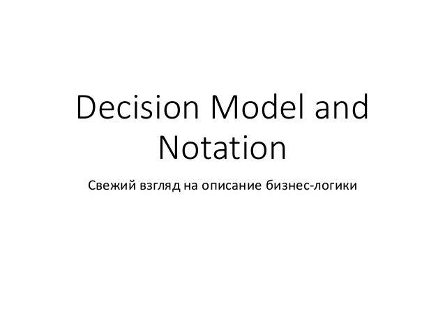 Decision Model and Notation Свежий взгляд на описание бизнес-логики