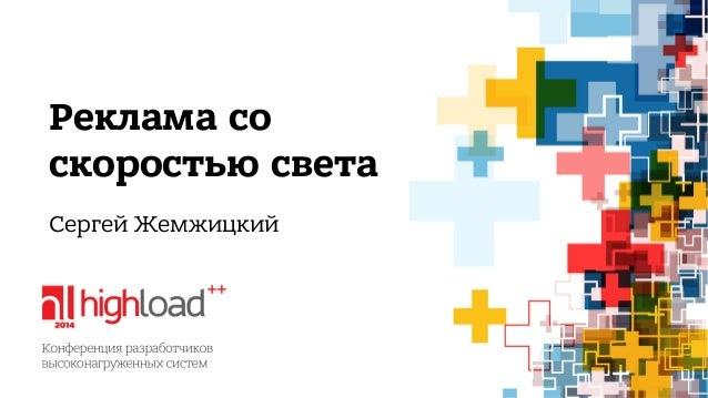 Реклама со  скоростью света  Сергей Жемжицкий