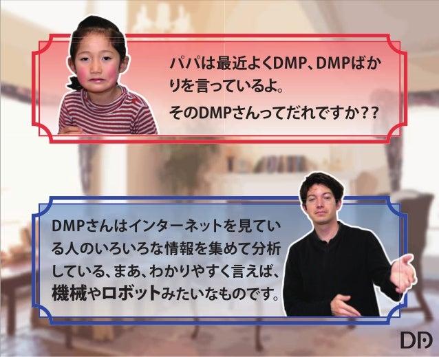【データアーティスト株式会社】5歳の娘でもわかるDMP