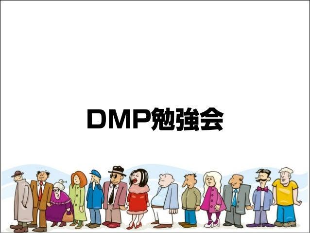 DMP勉強会