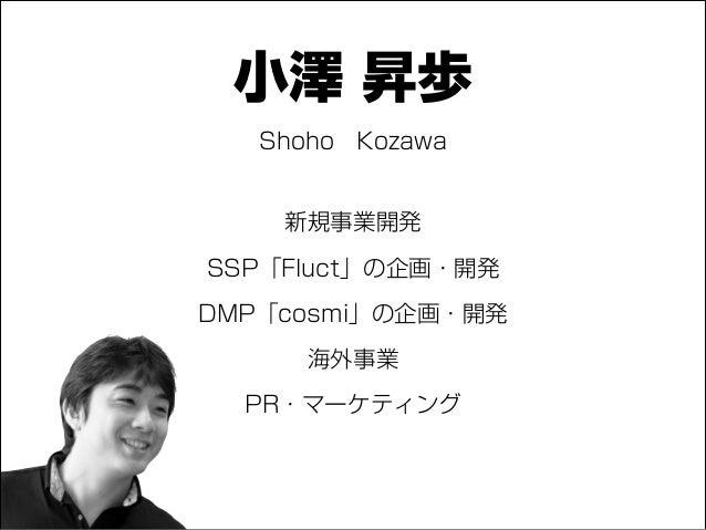 DMP勉強会 Slide 2