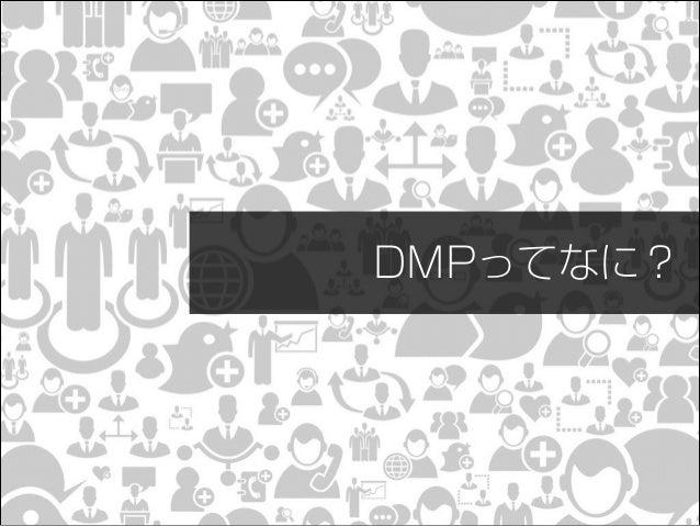 DMP勉強会 Slide 3