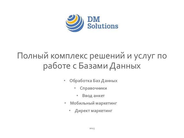 Полный комплекс решений и услуг по работе с Базами Данных 2015 • Обработка Баз Данных • Справочники • Ввод анкет • Мобильн...