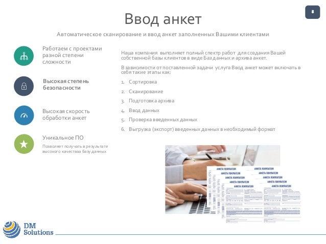 Ввод анкет Автоматическое сканирование и ввод анкет заполненных Вашими клиентами Работаем с проектами разной степени сложн...