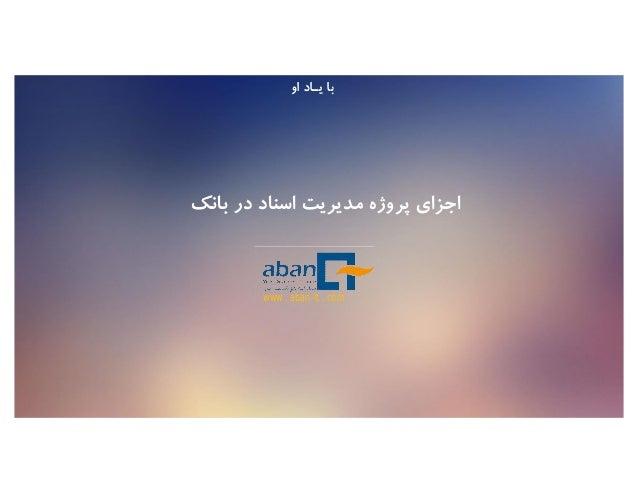 www . aban-it . com اﺟﺰايدر اﺳﻨﺎد ﻣﺪﯾﺮﯾﺖ ﭘﺮوژهﺑﺎﻧﮏ او ﯾـﺎد ﺑﺎ