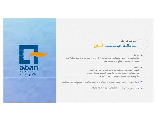 سیستم مدیریت اسناد بانک Slide 2