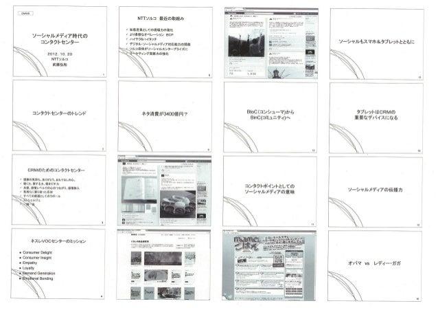 Dmw全国大会20121020 nttソルコ武藤社長プレゼン資料