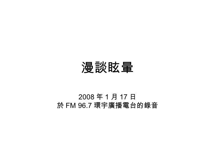 漫談眩暈       2008 年 1 月 17 日 於 FM 96.7 環宇廣播電台的錄音