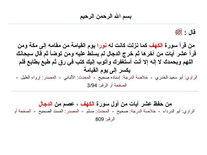 من حفظ عشر آيات من أول سورة  الكهف  ، عصم من  الدجال   الراوي :   أبو الدرداء  -  خلاصة الدرجة :   صحيح  -   المحدث : ...