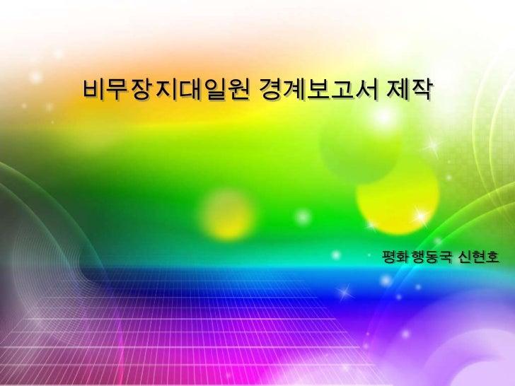 비무장지대일원 경계보고서 제작<br />평화행동국 신현호 <br />