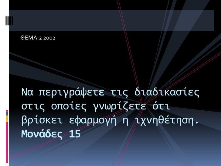Επιμέλεια ppt: Ν. Μοσχοπούλου<br />23<br />Ας εστιάσουμε στη δομή του DNA<br />